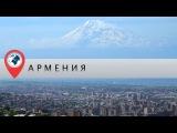 В отпуск в Армению. Часть 1. Знакомство с Ереваном