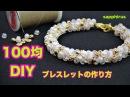 【100均DIY】パールとメタルビーズのブレスレット☆作り方 100円ショップ12384