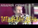 Андрей Губин – Зима-Холода концерт в Татьянин день