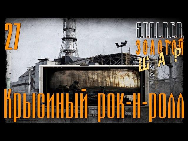 S.T.A.L.K.E.R.: Shadow of Chernobyl - Золотой Шар - Завершение 27 ~ Крысиный рок-н-ролл