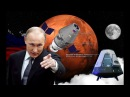 Путин рассказал о планах России на Луну и когда отправят миссию на Марс! Почему Россия торопится