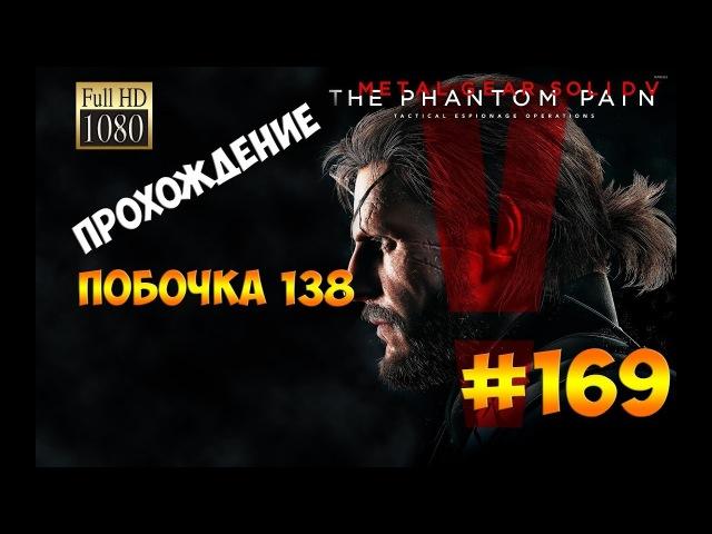 Metal Gear Solid V: The Phantom Pain. 169 - 138 Уничтожение марионеток 11
