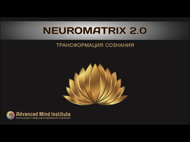 Нейроматрица 2.0. Трансформация сознания
