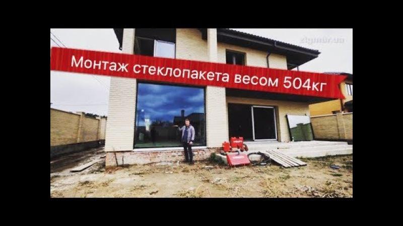 Монтаж больших стеклопакетов 504 кг в REYNAERS MasterLine 8 hi Киев