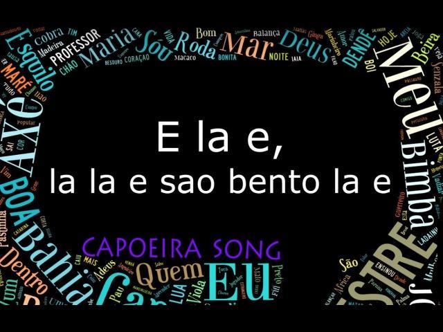 La la e Sao Bento la e - Capoeira Song