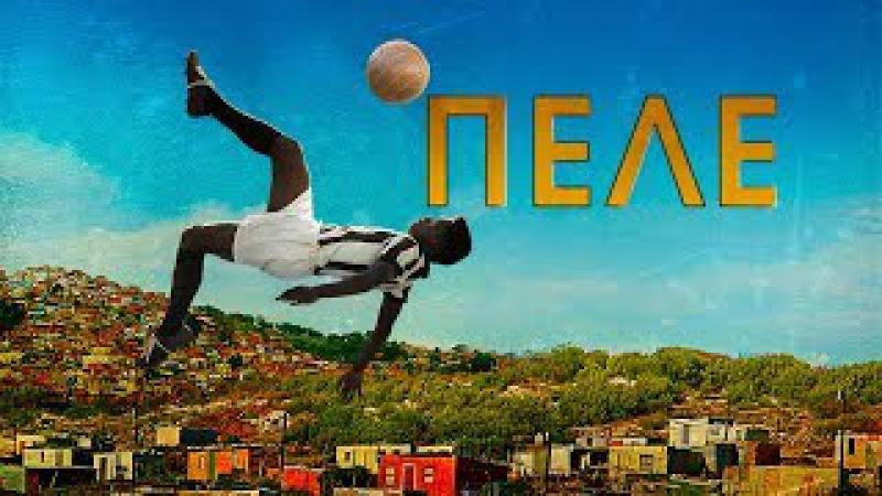 Пеле: Рождение легенды / Pele: Birth of a Legend(aka Pele) (2016) смотрите в HD
