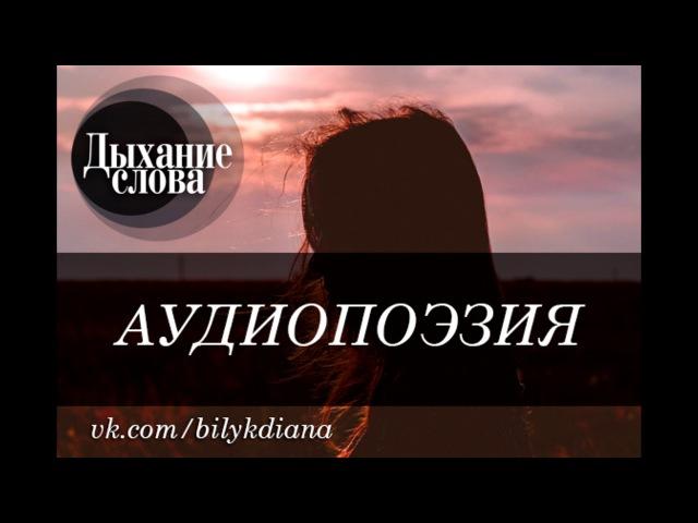 2. Стихи из романа Взгляд в темноту - автор Светлана Казакова
