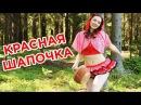 Оля Гуляева - Красная Шапочка Песня и Танец для взрослых и детей