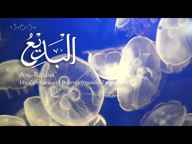 99 имен Аллаха - 95 - Аль-Бадии | Учим имена Всевышнего - 95