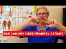 Правка атланта развод на деньги Стоит ли делать Как самому править атлант остеопат Олег Козиков