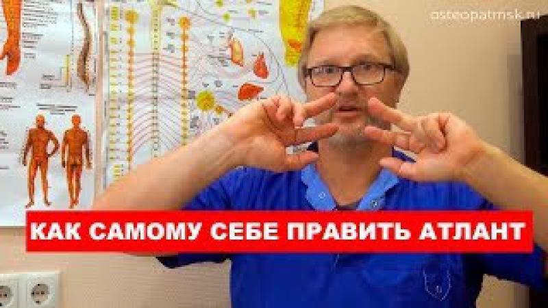 Правка атланта, развод на деньги Стоит ли делать Как самому править атлант, остеопат Олег Козиков