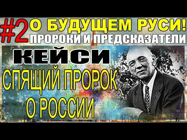 Кейси Пророчество о возрождении России Пророки и предсказатели 2 серия 11 01 2018