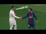 Криштиану Роналду до матча с Барселоной и после