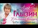 Cool Music Алексей Глызин По лабиринтам Юбилейный концерт Live