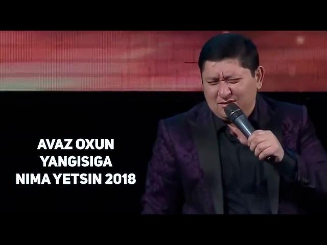Avaz Oxun Yangisiga nima yetsin 2018 Аваз Охун Янгисига нима етсин 2018