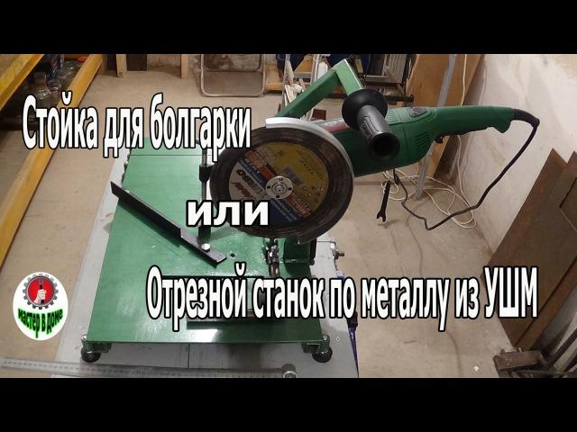 Самодельная стойка для болгарки или отрезной станок по металлу из УШМ ,,Мастер в доме62TV,, cfvjltkmyfz cnjqrf lkz ,jkufhrb bkb