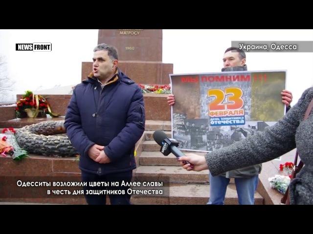 В Одессе пытались сорвать митинг в честь Дня защитника Отечества
