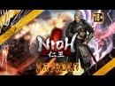 NioH За 52 Минуты Нарезка 18