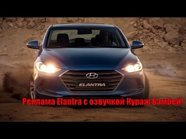 Elantra прикольная реклама с озвучкой от Кураж Бамбей