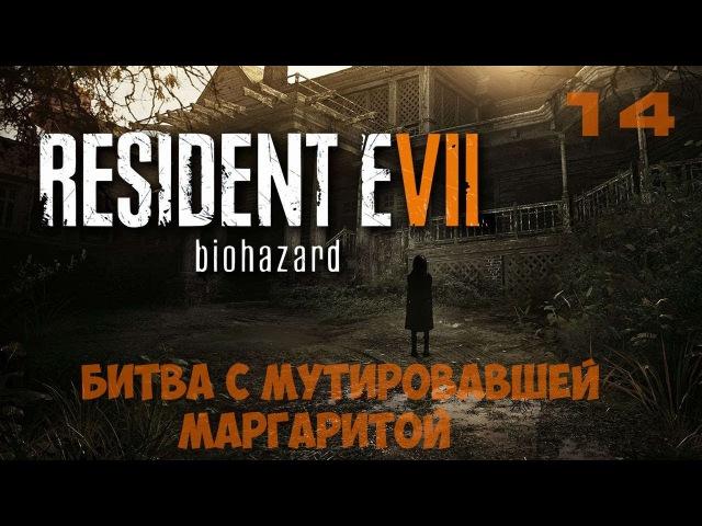 Resident Evil 7: Biohazard ● Битва с Мутировавшей Маргаритой ● Прохождение 14 » Freewka.com - Смотреть онлайн в хорощем качестве