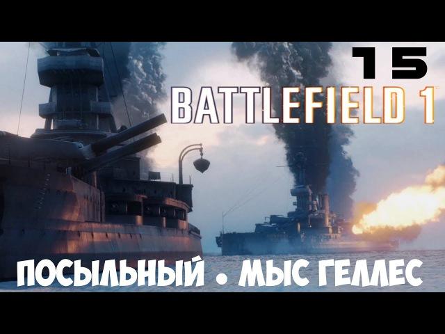 Battlefield 1 ● Посыльный ● Мыс Геллес ● Прохождение 15 » Freewka.com - Смотреть онлайн в хорощем качестве