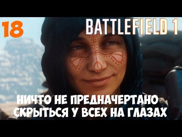 Battlefield 1 ● Ничто не предначертано ● Скрыться у всех на глазах ● Прохождение 18 » Freewka.com - Смотреть онлайн в хорощем качестве