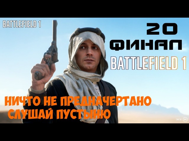 Battlefield 1 ● Ничто не предначертано ● Слушай пустыню● Прохождение 20 » Freewka.com - Смотреть онлайн в хорощем качестве