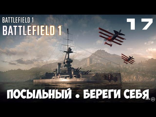 Battlefield 1 ● Посыльный ● Береги себя ● Прохождение 17 » Freewka.com - Смотреть онлайн в хорощем качестве