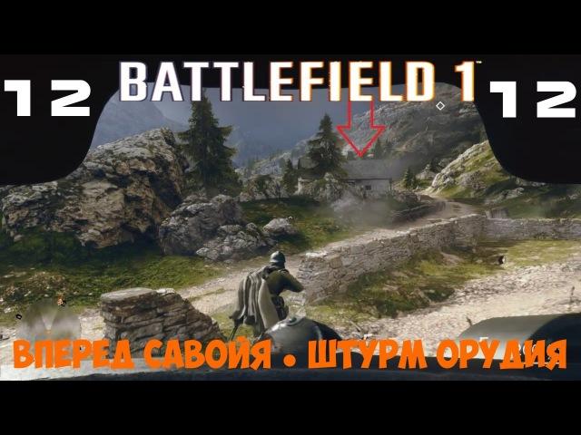 Battlefield 1 ● Прохождение 12 ● Вперед Савойя ● Штурм орудия » Freewka.com - Смотреть онлайн в хорощем качестве