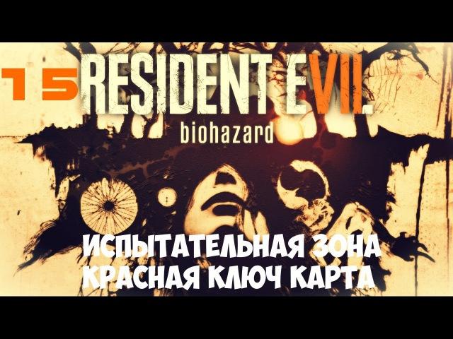 Resident Evil 7: Biohazard ● Испытательная зона ● Красная ключ карта ● Прохождение 15 » Freewka.com - Смотреть онлайн в хорощем качестве