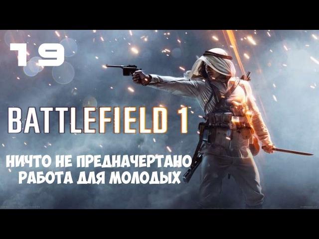 Battlefield 1 ● Ничто не предначертано ● Работа для молодых● Прохождение 19 » Freewka.com - Смотреть онлайн в хорощем качестве