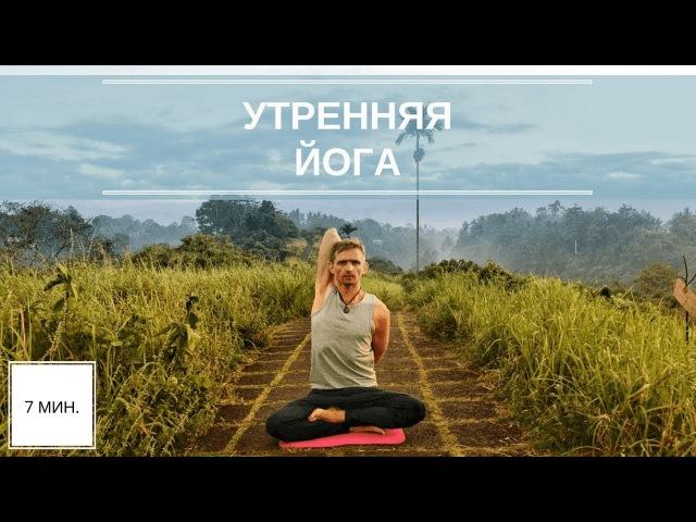 Утренняя йога. Йога утром дома. 7 минут. (Видео урок с о. Бали)