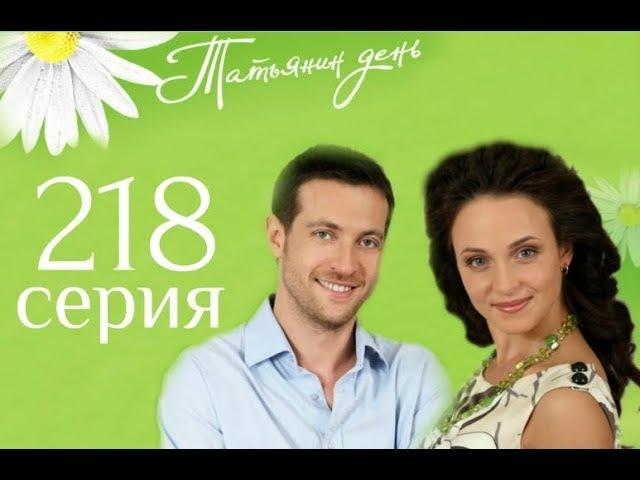 Татьянин день   218 серия