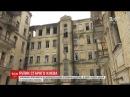 КМДА та нардепи гадають як повернути аварійний будинок у центрі Києва у власніс