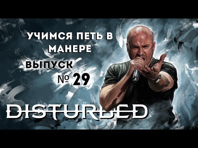 Учимся петь в манере №29. Disturbed - Down With The Sickness / The Sound of Silence. David Draiman