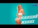 Любящий Жених 2016 - Лучшие Мелодрамы Новинки Кино