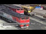 Новый цех для локомотивов (запись с эфира 5 октября 2017 г.)