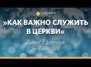Денис Ефремов - Как важно служить в церкви - Слово Жизни Краснодар 26.11.2017