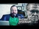 Власть и тюрьма Станислав Белковский Русская провокация 7