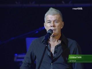 В Брянске состоялся концерт Олега Газманова 26 02 18