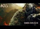 Dark souls II Scholar of the first sin - Сегодня меня никто не убьёт, наверное [ 05]
