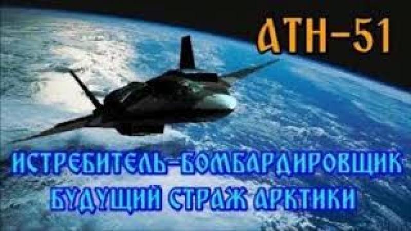 Перспективный истребитель бомбардировщик АТН 51 Черная чума