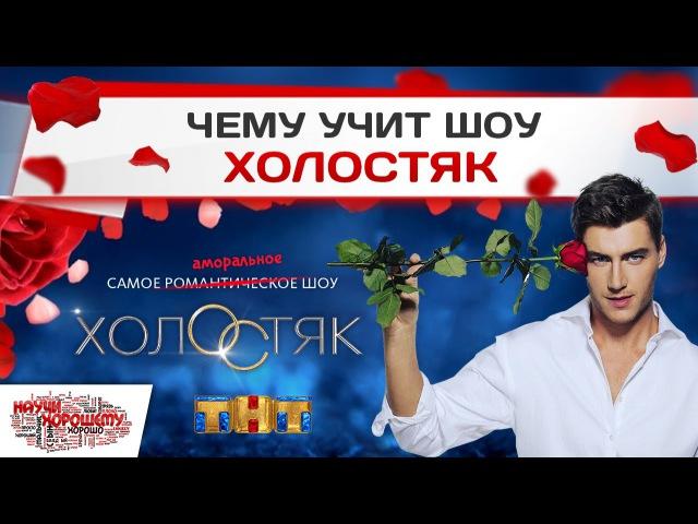 Шоу Холостяк на ТНТ Любовь по контракту