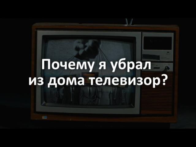 Почему я убрал из дома телевизор?