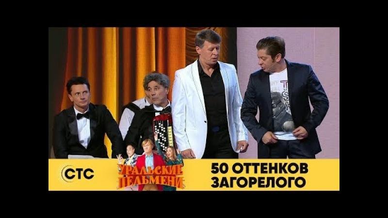 Продюсер и музыканты | Уральские Пельмени | 50 оттенков загорелого
