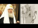 СвЕтейший лжепатриарх Кирилл Гундяев. Полная версия