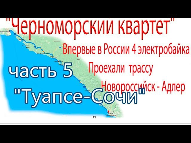 часть 5 Туапсе - Сочи веломастера velomastera.ru
