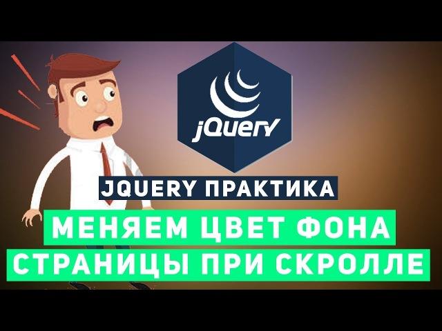 Уроки jQuery практика меняем фон страницы при скролле