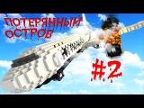 Minecraft - Потерянный остров 2 Серия - СЕРИАЛ