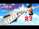 Minecraft - Потерянный остров 3 Серия - СЕРИАЛ